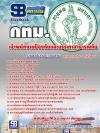 แนวข้อสอบ เจ้าพนักงานป้องกันและบรรเทาสาธารณภัย กรุงเทพมหานคร (กทม)