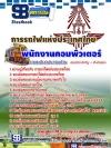 แนวข้อสอบ พนักงานคอมพิวเตอร์ การรถไฟแห่งประเทศไทย (รฟท)