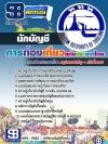 แนวข้อสอบนักบัญชี การท่องเที่ยวแห่งประเทศไทย