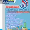 #แนวข้อสอบวิศวเครื่องกล กรมโรงงานอุตสาหกรรม ทุกตำแหน่ง อัพเดทใหม่ล่าสุด ebooksheet