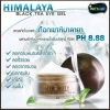 อายเจล Himalaya Black Tea Eye gel