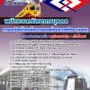 #แนวข้อสอบพนักงานทรัพยากรบุคคล รฟม. การรถไฟฟ้าขนส่งมวลชนแห่งประเทศไทย ทุกตำแหน่ง