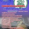 แนวข้อสอบเจ้าพนักงานการเงินและบัญชี กรมพัฒนาสังคมและสวัสดิการ 2561