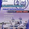 [ชุดติว NEW] หนังสือเตรียมสอบกรมการบินพลเรือน แนวข้อสอบนักเรียนการบินพลเรือน