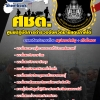#สรุปแนวข้อสอบเก่าศชต. ศูนย์ปฏิบัติการตำรวจจังหวัดชายแดนภาคใต้ ที่ออกบ่อยๆ