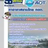 [Update ปี 61] เซ็ตติวคู่มือสอบ แนวข้อสอบเจ้าหน้าที่ดูแลพื้นที่นอกเขตการบิน บริษัท ท่าอากาศยานไทย ทอท AOT