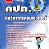 ++แม่นๆ ชัวร์!! หนังสือสอบนักวิชาการคอมพิวเตอร์ 4 ฮาร์ดแวร์เครือข่าย กปภ. ฟรี!! MP3