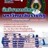 ++แม่นๆ ชัวร์!! หนังสือสอบนักวิชาการศึกษา มหาลัยวิทยาลัยราชภัฏ ฟรี!! MP3
