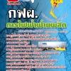 ++แม่นๆ ชัวร์!! หนังสือสอบการไฟฟ้าฝ่ายผลิต กฟผ. ฟรี!! MP3