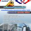 #แนวข้อสอบพนักงานบริหารงานทั่วไป รฟม. การรถไฟฟ้าขนส่งมวลชนแห่งประเทศไทย
