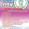 แนวข้อสอบ นักจัดการงานทั่วไป กรุงเทพมหานคร (กทม)