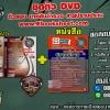 [SELL] ชุดติว DVD สอบนายสิบตำรวจ สายปราบปราม ครบที่สุดเท่าเคยมีมา