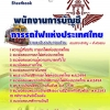 แนวข้อสอบ พนักงานการบัญชี การรถไฟแห่งประเทศไทย (รฟท)