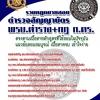 ++แม่นๆ ชัวร์!! หนังสือ+MP3 รวมกฎหมายสอบตำรวจสัญญาบัตร พรบ.ตำรวจ และ กฎ ก.ตร.