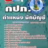 ++แม่นๆ ชัวร์!! หนังสือสอบนักบัญชี 4 กปภ. ฟรี!! MP3
