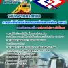 #แนวข้อสอบพนักงานการเงิน รฟม. การรถไฟฟ้าขนส่งมวลชนแห่งประเทศไทย