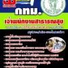 ++แม่นๆ ชัวร์!! หนังสือสอบเจ้าพนักงานสาธารณสุข กทม. ฟรี!! MP3