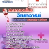 [NEW] #แนวข้อสอบวิทยาจารย์ สภากาชาดไทย อัพเดทใหม่ล่าสุด ebooksheet