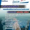 #แนวข้อสอบงานราชการ นักวิชาการพาณิชย์ กรมส่งเสริมการค้าระหว่างประเทศ อัพเดทในปี2560