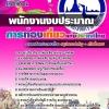แนวข้อสอบพนักงานงบประมาณ การท่องเที่ยวแห่งประเทศไทย