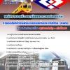 #แนวข้อสอบพนักงานอาชีวอนามัยและความปลอดภัย รฟม. การรถไฟฟ้าขนส่งมวลชนแห่งประเทศไทย 1 ความรู้เกี่ย