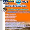 [Update ปี 59] เซ็ตติวคู่มือสอบ แนวข้อสอบเจ้าหน้าที่ตรวจอาวุธและวัตถุอันตราย บริษัท ท่าอากาศยานไทย ทอท AOT