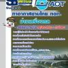 [Update ปี 61] เซ็ตติวคู่มือสอบ แนวข้อสอบช่างเครื่องกล บริษัท ท่าอากาศยานไทย ทอท AOT