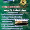 ++แม่นๆ ชัวร์!! หนังสือสอบกรมยุทธศึกษาทหารบก กลุ่ม 5 ศาสนศาสตร์ ฟรี!! MP3