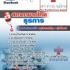 [NEW] #แนวข้อสอบธุรการ สภากาชาดไทย อัพเดทใหม่ล่าสุด ebooksheet