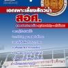แนวข้อสอบครูอาชีวะ สอศ. ตำแหน่งเอกเพาะเลี้ยงสัตว์น้ำ อัพเดทใหม่ 2560