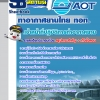 [Update ปี 61] เซ็ตติวคู่มือสอบ แนวข้อสอบเจ้าหน้าที่ปฏิบัติการท่าอากาศยาน บริษัท ท่าอากาศยานไทย ทอท AOT