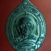 เหรียญหลวงปู่จอม นาคเสโณ วัดป่าบ้านดอนดู่ จ.อำนาจเจริญ รุ่นพิเศษ บูชาครู เนื้อตะกั่ว