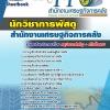 แนวข้อสอบนักวิชาการพัสดุ สำนักงานเศรษฐกิจการคลัง ที่ออกบ่อย 2560