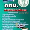 ++แม่นๆ ชัวร์!! หนังสือสอบนักวิชาการศึกษา กทม. ฟรี!! MP3