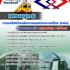 #แนวข้อสอบเศรษฐกร รฟม. การรถไฟฟ้าขนส่งมวลชนแห่งประเทศไทย