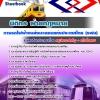 #แนวข้อสอบนิติกร ฝ่ายกฏหมาย รฟม. การรถไฟฟ้าขนส่งมวลชนแห่งประเทศไทย