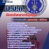 #หนังสือสอบนักทรัพยากรบุคคล ป.ป.ท. สำนักงานคณะกรรมการป้องกันและปราบปรามการทุจริตในภาครัฐ คัดกรองมาอย่างดี