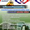 #แนวข้อสอบพนักงานบริหารงานพัสดุ รฟม. การรถไฟฟ้าขนส่งมวลชนแห่งประเทศไทย ทุกตำแหน่ง