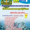 แนวข้อสอบราชการ สำนักงานปลัดกระทรวงสาธารณสุข ตำแหน่งนักวิชาการสาธารณสุขปฏิบัติการ อัพเดทใหม่ 2560