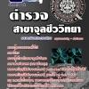 ++แม่นๆ หนังสือ+Mp3 ตำรวจจุลชีววิทยา