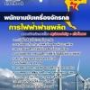 แนวข้อสอบพนักงานขับเครื่องจักรกล กฟผ. การไฟฟ้าฝ่ายผลิตแห่งประเทศไทย