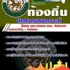 ++แม่นๆ ชัวร์!! สุดยอดแนวข้อสอบงานราชการไทย นักสังคมสงเคราะห์ ท้องถิ่น อัพเดทในปี2560