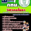 ++แม่นๆ ชัวร์!! หนังสือสอบวิศวกรโยธา กทม. ฟรี!! MP3