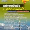แนวข้อสอบ พนักงานขับเรือ กฟผ. การไฟฟ้าฝ่ายผลิตแห่งประเทศไทย
