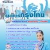 ข้อสอบ คู่มือสอบ แนวข้อสอบธนาคารกรุงไทย ข่าวล่าสุด สมัครงานธนาคาร