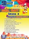 #แนวข้อสอบวิศวกร 4 กสท. CAT