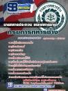 แนวข้อสอบราชการ กรมการทหารช่าง ตำแหน่งนายทหารชั้นประทวน อัพเดทใหม่ 2560