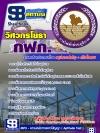 แนวข้อสอบรัฐวิสาหกิจ กฟภ. การไฟฟ้าส่วนภูมิภาค ตำแหน่งวิศวกรโยธา อัพเดทใหม่ 2560