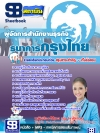 แนวข้อสอบราชการ ธนาคารกรุงไทย ตำแหน่งผู้จัดการสำนักงานธุรกิจ อัพเดทใหม่ 2560