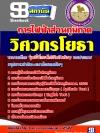 #แนวข้อสอบวิศวกรโยธา กฟภ อัพเดทใหม่ล่าสุด ebooksheet